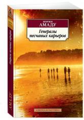 купить: Книга Генералы песчаных карьеров