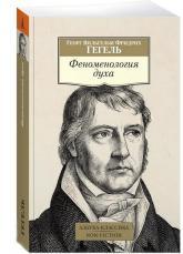 buy: Book Феноменология духа