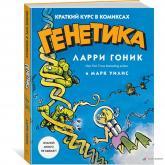 buy: Book Генетика. Краткий курс в комиксах