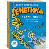 купить: Книга Генетика. Краткий курс в комиксах