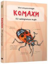 buy: Book Комахи. 50 найвідоміших видів