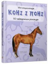 buy: Book Коні і поні