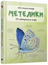 buy: Book Метелики