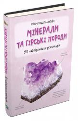 buy: Book Мінерали і гірські породи