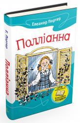 купити: Книга Полліанна
