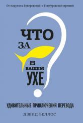 купити: Книга Что за рыбка в вашем ухе? Удивительные приключения перевода