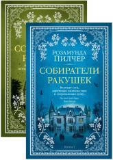 buy: Book Собиратели ракушек (в 2-х книгах)