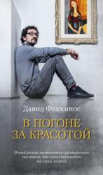 buy: Book В погоне за красотой