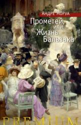 купити: Книга Прометей, или Жизнь Бальзака