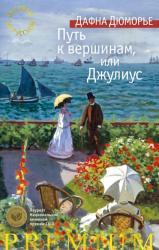 buy: Book Путь к вершинам, или Джулиус