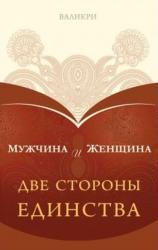 купить: Книга Мужчина и Женщина. Две стороны единства