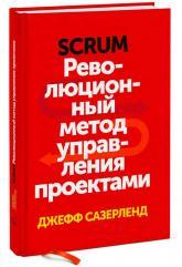 купить: Книга Scrum. Революционный метод управления проектами