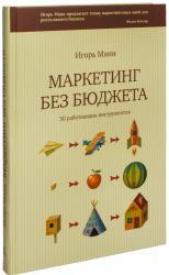 купить: Книга Маркетинг без бюджета. 50 работающих инструментов
