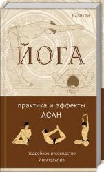 купити: Книга Йога. Практика и эффекты АСАН. Валикри