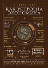 купити: Книга Как устроена экономика