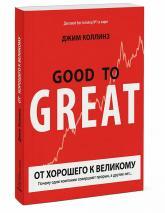buy: Book От хорошего к великому. Почему одни компании совершают прорыв, а другие нет