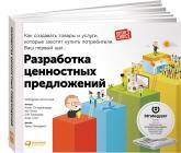 buy: Book Разработка ценностных предложений. Как создавать товары и услуги, которые захотят купить потребители