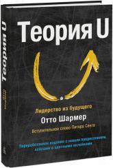 buy: Book Теория U. Лидерство из будущего