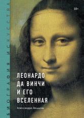 купить: Книга Биография искусства. Леонардо да Винчи и его вселенная