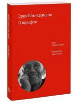 buy: Book О шрифте
