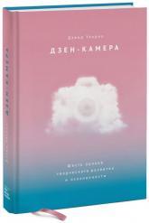buy: Book Дзен-камера. Шесть уроков творческого развития и осознанности