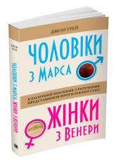 купити: Книга Чоловіки з Марса, жінки з Венери