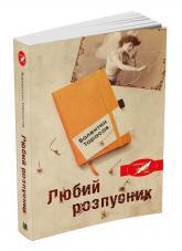 купить: Книга Любий розпусник
