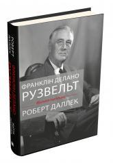 купити: Книга Франклін Делано Рузвельт. Життя політика