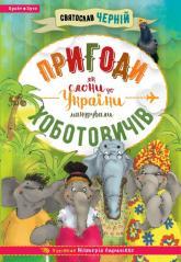 купити: Книга Пригоди Хоботовичів. Як слони до України мандрували