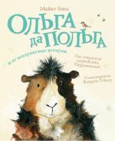 купити: Книга Ольга да Польга и ее невероятные истории
