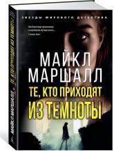 buy: Book Те, кто приходят из темноты