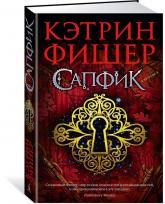 купити: Книга Сапфик