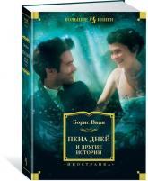 buy: Book Пена дней и другие истории