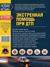 купити: Книга Экстренная помощь при ДТП