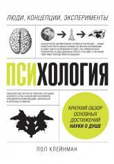 купить: Книга Психология. Люди, концепции, эксперименты