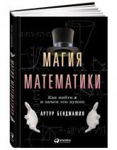 купити: Книга Магия математики. Как найти икс и зачем это нужно