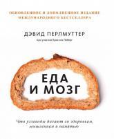 купити: Книга Еда и мозг. Что углеводы делают со здоровьем, мышлением и памятью