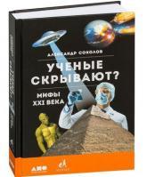 buy: Book Ученые скрывают? Мифы XXI века