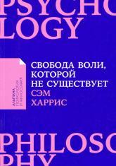 купить: Книга Свобода воли, которой не существует