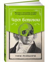 купити: Книга Череп Бетховена. Мрачные и загадочные истории из мира классической музыки