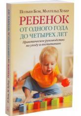 купити: Книга Ребенок от одного года до четырех лет. Практическое руководство по уходу и воспитанию