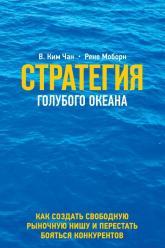 buy: Book Стратегия голубого океана. Как найти или создать рынок, свободный от других игроков