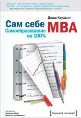 купить: Книга Сам себе МВА
