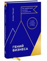 купити: Книга Гений бизнеса