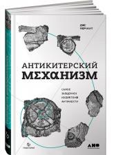 купити: Книга Антикитерский механизм. Самое загадочное изобретение Античности