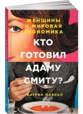 купити: Книга Кто готовил Адаму Смиту? Женщины и мировая экономика