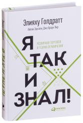 buy: Book Я так и знал! Теория ограничений для розничной торговли