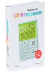 купити: Книга СПИН-продажи