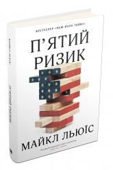 купити: Книга П'ятий ризик