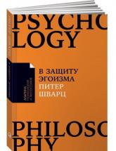 купить: Книга В защиту эгоизма. Почему не стоит жертвовать собой ради других
